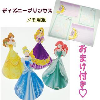 ディズニー(Disney)のドレスメモ ディズニー プリンセスメモ帳(その他)