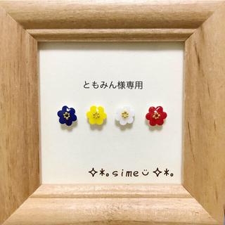 ともみん様専用❁小さいお花のピアスセット❁色ミックス(ピアス)