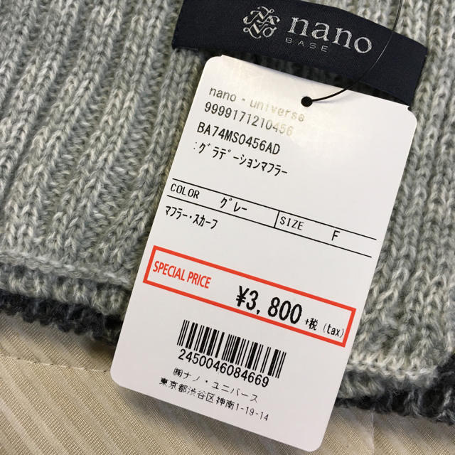 nano・universe(ナノユニバース)の定価4180円・ナノユニバース・マフラー・男女兼用 メンズのファッション小物(マフラー)の商品写真