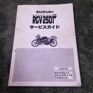 スズキ(スズキ)のRGV250Γサービスガイド(その他)