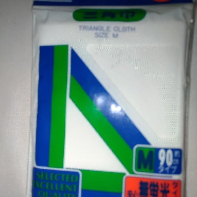 フィット マスク 上下 / 三角巾 90cm×90Cm×128cm 医療用の通販 by しーくん's shop