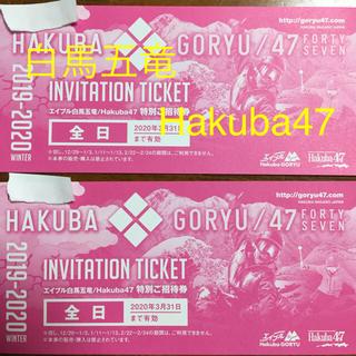 白馬五竜 Hakuba47 リフト券 2枚(スキー場)