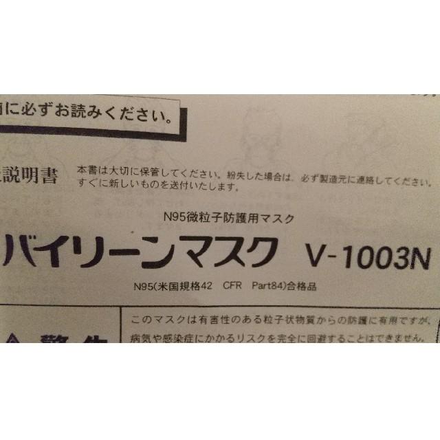 防塵マスク - 医療現場に! マスクN95   1ケの通販 by やまんと's shop