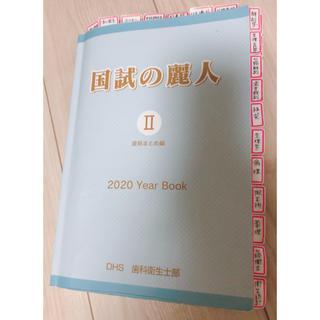 国試の麗人  2020yearsbook(資格/検定)