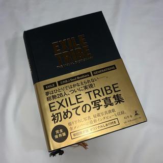 エグザイル トライブ(EXILE TRIBE)のEXILETRIBE THEVISUALDICTIONARY 初回限定盤(アート/エンタメ)