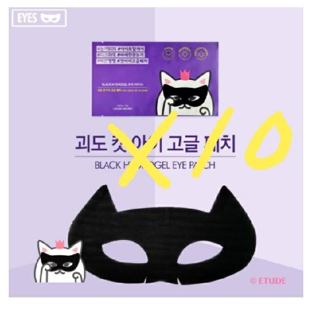 マスク使い捨てガーゼ,ETUDEHOUSE-10枚セット エチュードハウス アイマスク(うるおいパック)の通販