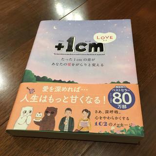 +1cmLOVE たった1cmの差があなたの愛をがらりと変える(文学/小説)