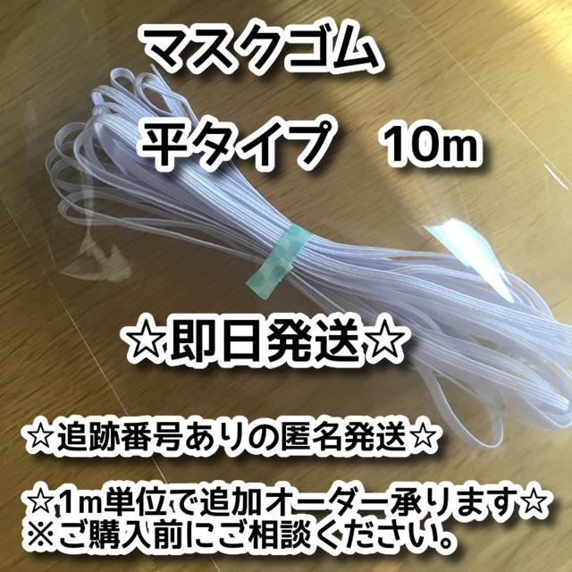 Pm2.5マスク,白ゴム 平タイプ 白 長さ:10m30cm幅:約0.5cmの通販