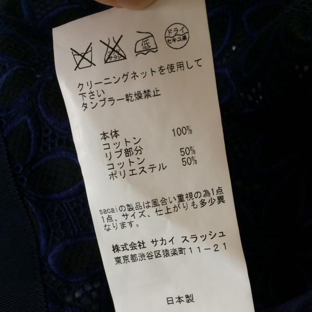 sacai luck(サカイラック)のsacai luck 14ss レース フレア ジャケット  レディースのジャケット/アウター(ブルゾン)の商品写真