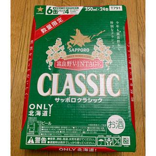サッポロ(サッポロ)のサッポロクラシック富良野ビンテージ 350ml×24缶(ビール)