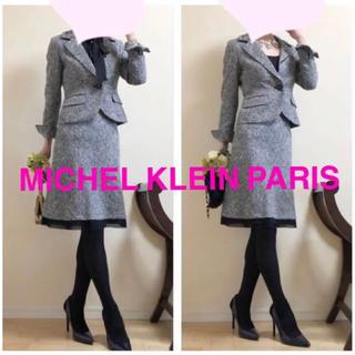 MICHEL KLEIN - 【美品!ミッシェルクラン36 S】上質フォーマルツイードセットアップスーツ入学式
