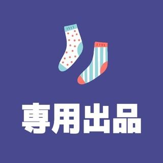 なつ(^ ^)様専用♪ムスカリ&チューリップ(その他)
