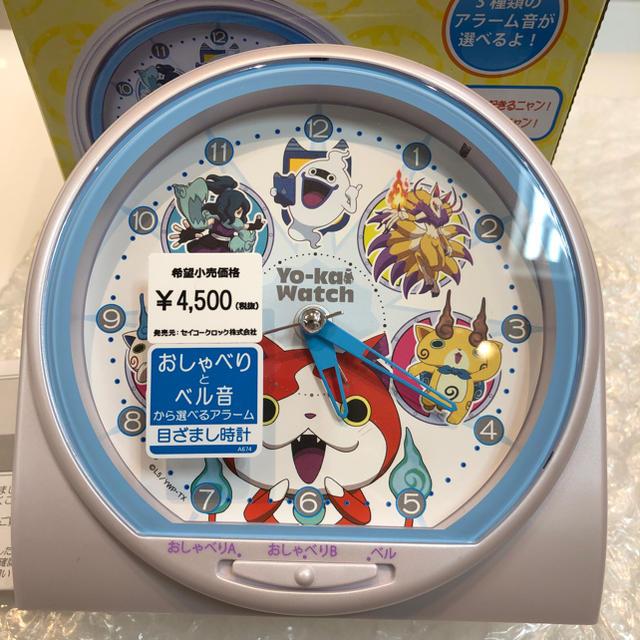 SEIKO(セイコー)のSEIKO セイコークロック 目覚まし時計 トケイ CQ139W 妖怪ウォッチ インテリア/住まい/日用品のインテリア小物(置時計)の商品写真
