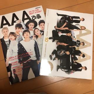 トリプルエー(AAA)のAAA 写真集 ぴあ(アート/エンタメ/ホビー)