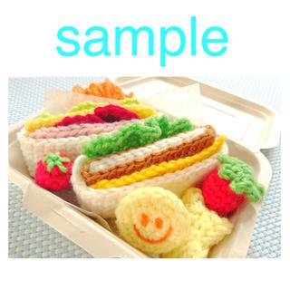 【sample】サンドイッチセット(ぬいぐるみ/人形)