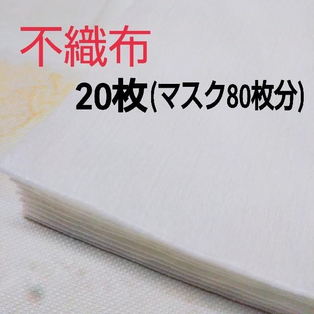 マスク ハンドメイド - 不織布 マスクフィルター インナーマスクの通販 by Ciao