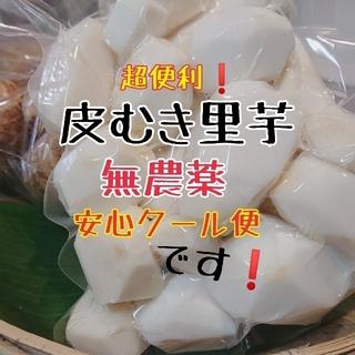 無農薬 皮むき里芋☆ちびた様専用(野菜)