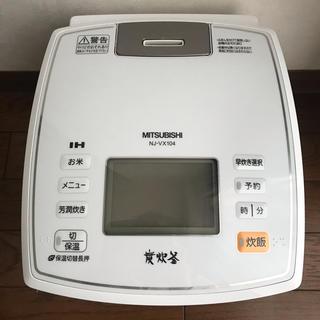 ミツビシ(三菱)の人気、シンプルデザイン❗️ 三菱IHジャー炊飯器 本炭炊 NJ-VX104‼️(炊飯器)