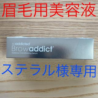 アディクト(ADDICT)の【新品】BROW ADDICTブロウアディクト 眉毛美容液(美容液)