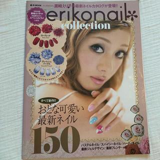 Erikonail collection(ファッション/美容)