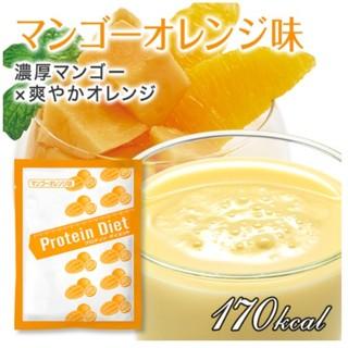 プロテインダイエット スイーツセレクション マンゴーオレンジ10袋♪