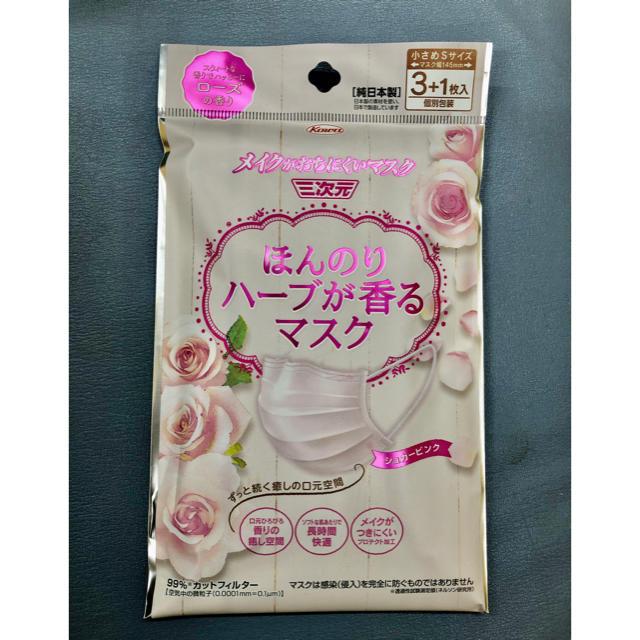 日本製 ほんのりハーブが香るマスク ローズ 4枚  少し小さめの通販