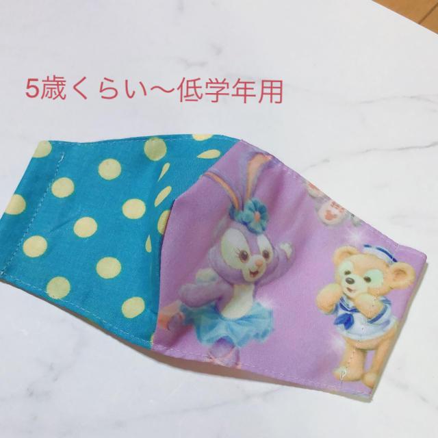 5歳くらい〜低学年用☆立体マスク☆ハンドメイドの通販
