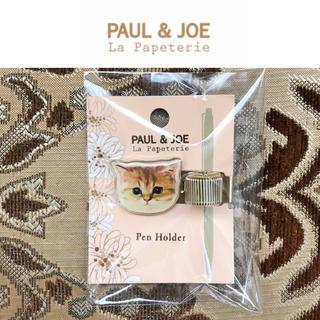 ポールアンドジョー(PAUL & JOE)の新品  PAUL&JOE La Papetrie ペンホルダー ヌネット/モカ(その他)