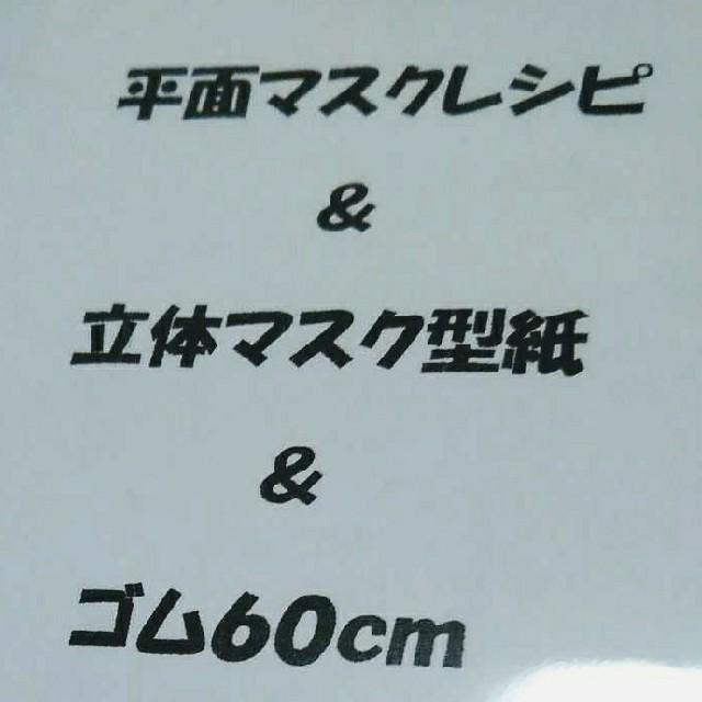 N95 マスク おすすめ / マスク型紙、型紙、ゴムのセットの通販