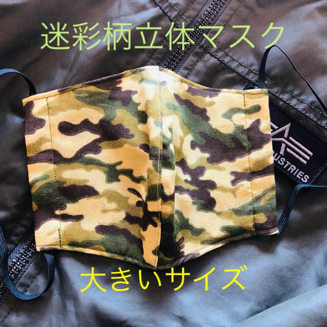 迷彩柄マスク(カーキ) ☆大きいサイズ ♪送料無料♪の通販