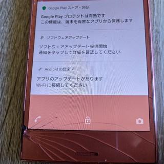 エヌティティドコモ(NTTdocomo)のxperia xz1 compact SIMロック解除(スマートフォン本体)