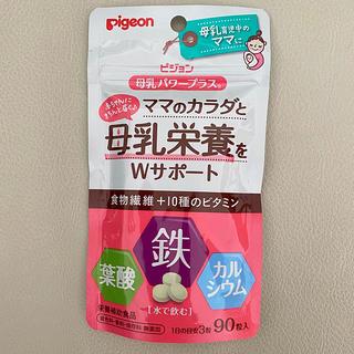 ピジョン(Pigeon)のピジョン 母乳パワープラス 錠剤 90粒(その他)
