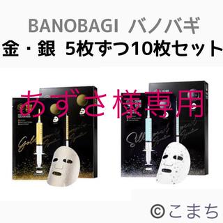 あずさ様専用 バノバギ パック 10枚 金 銀 ブリスキン ローズ 5枚(パック/フェイスマスク)