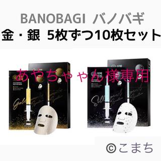 あやちゃゃん様専用 バノバギ パック 10枚 金 銀 xoul マスク 5枚(パック/フェイスマスク)