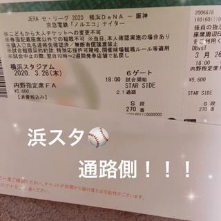 ヨコハマディーエヌエーベイスターズ(横浜DeNAベイスターズ)のベイスターズ対タイガース戦チケットになります。(野球)