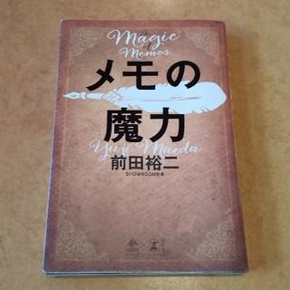メモの魔力(ビジネス/経済)