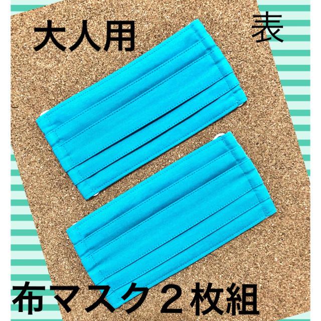 マスク 手作り 型紙 、 布マスク 男子中高生向けカラー2枚組の通販