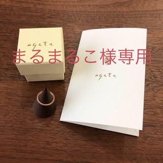 アガット(agete)の廃盤 agete バブルリング ピンキー #3(リング(指輪))