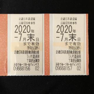 そうさま専用(鉄道乗車券)