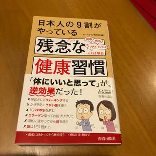 日本人の9割がやっている残念な健康習慣(文学/小説)