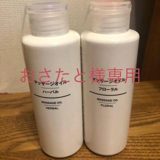 ムジルシリョウヒン(MUJI (無印良品))の無印良品 ハーバルマッサージオイル(オイル/美容液)