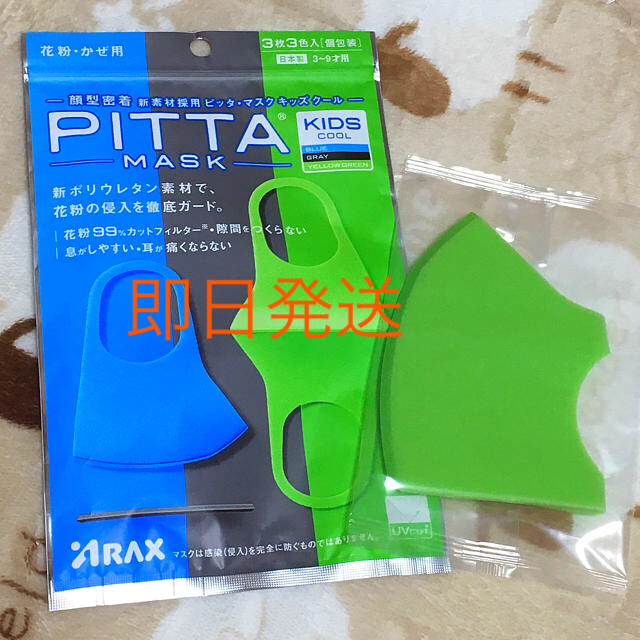 ピッタマスク マスク キッズ  クール 緑 グリーン 花粉症 鼻炎 PITTAの通販 by さしみ's shop