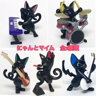 新品 にゃんとマイム ロック バンド ガチャガチャ 黒猫 ネコ ガチャ(ゲームキャラクター)