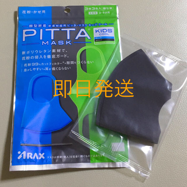 白元マスク 小さめ 、 ピッタマスク マスク キッズ クール グレー ピッタ 花粉症 鼻炎 PITTAの通販 by さしみ's shop