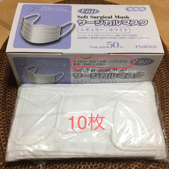 10時迄セール!【日本製】業務用サージカルマスク 10枚の通販 by バルキリー