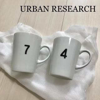 アーバンリサーチ(URBAN RESEARCH)の★ URBAN RESEARCH コップ2つ(食器)