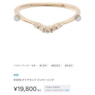 エテ(ete)のエテ YG ダイヤモンドピンキーリング 3号(リング(指輪))