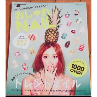 カワイイ(cawaii)の♡大人S Cawaii! おしゃれNAIL 1000OVER!★(ファッション)