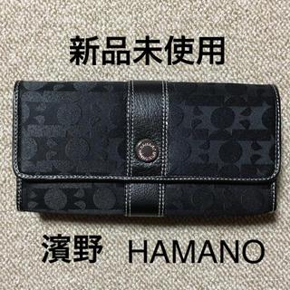 ハマノヒカクコウゲイ(濱野皮革工藝/HAMANO)の新品未使用 皇室御用達 濱野 長財布 HAMANO財布(財布)