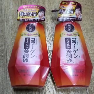 ロートセイヤク(ロート製薬)の最安値新品50の恵二本セット(その他)